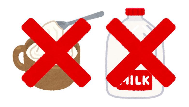 牛乳やヨーグルトは一切摂らないこと
