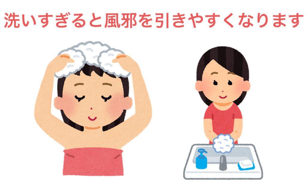 手を洗い過ぎると風邪を引きやすくなります