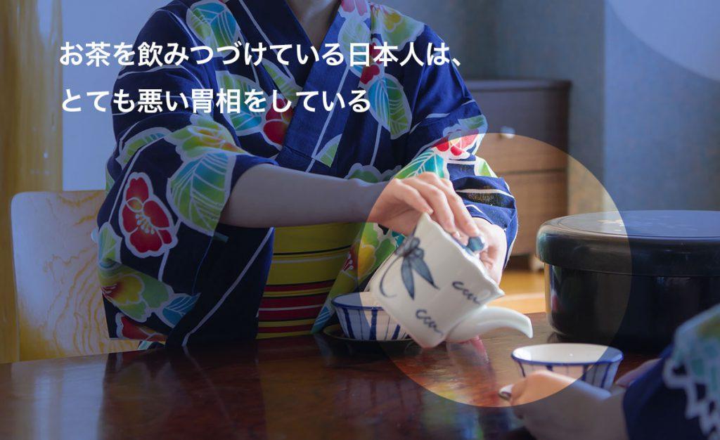 お茶を飲みつづけている日本人は、とても悪い胃相をしている