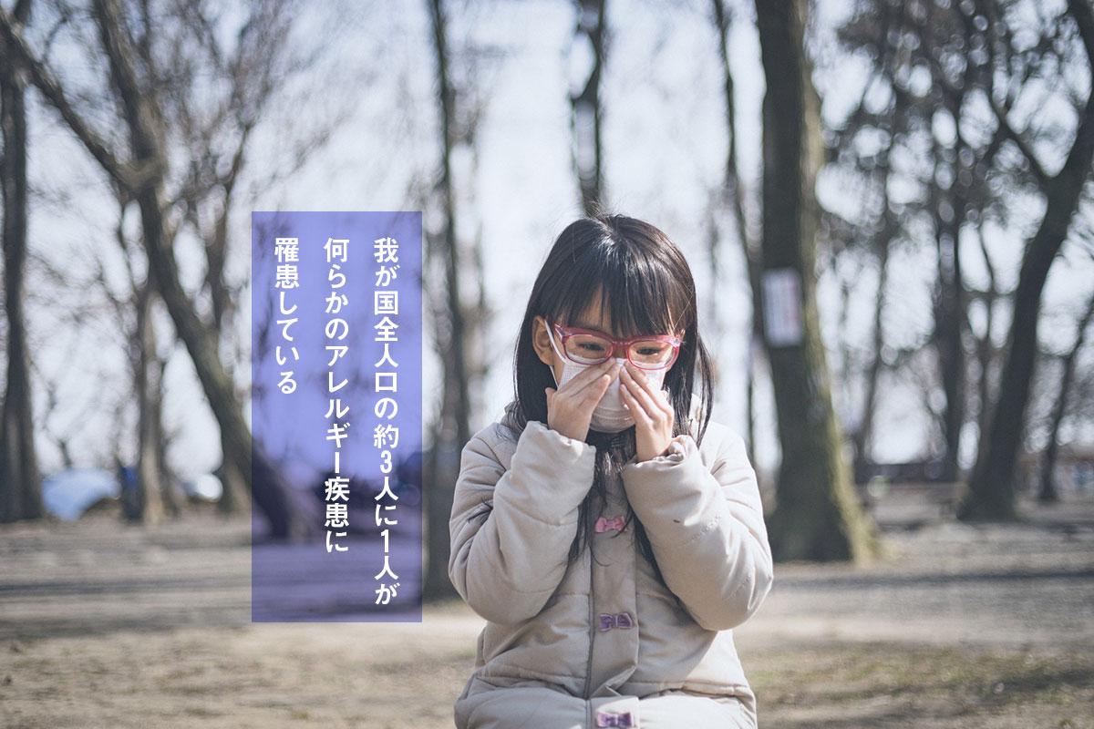 我が国全人口の約3人に1人が 何らかのアレルギー疾患に 罹患している