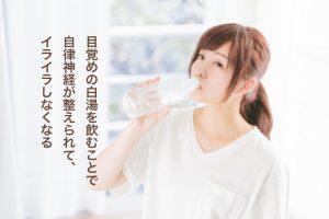 目覚めの白湯を飲むことで自律神経が整えられて、イライラしなくなる