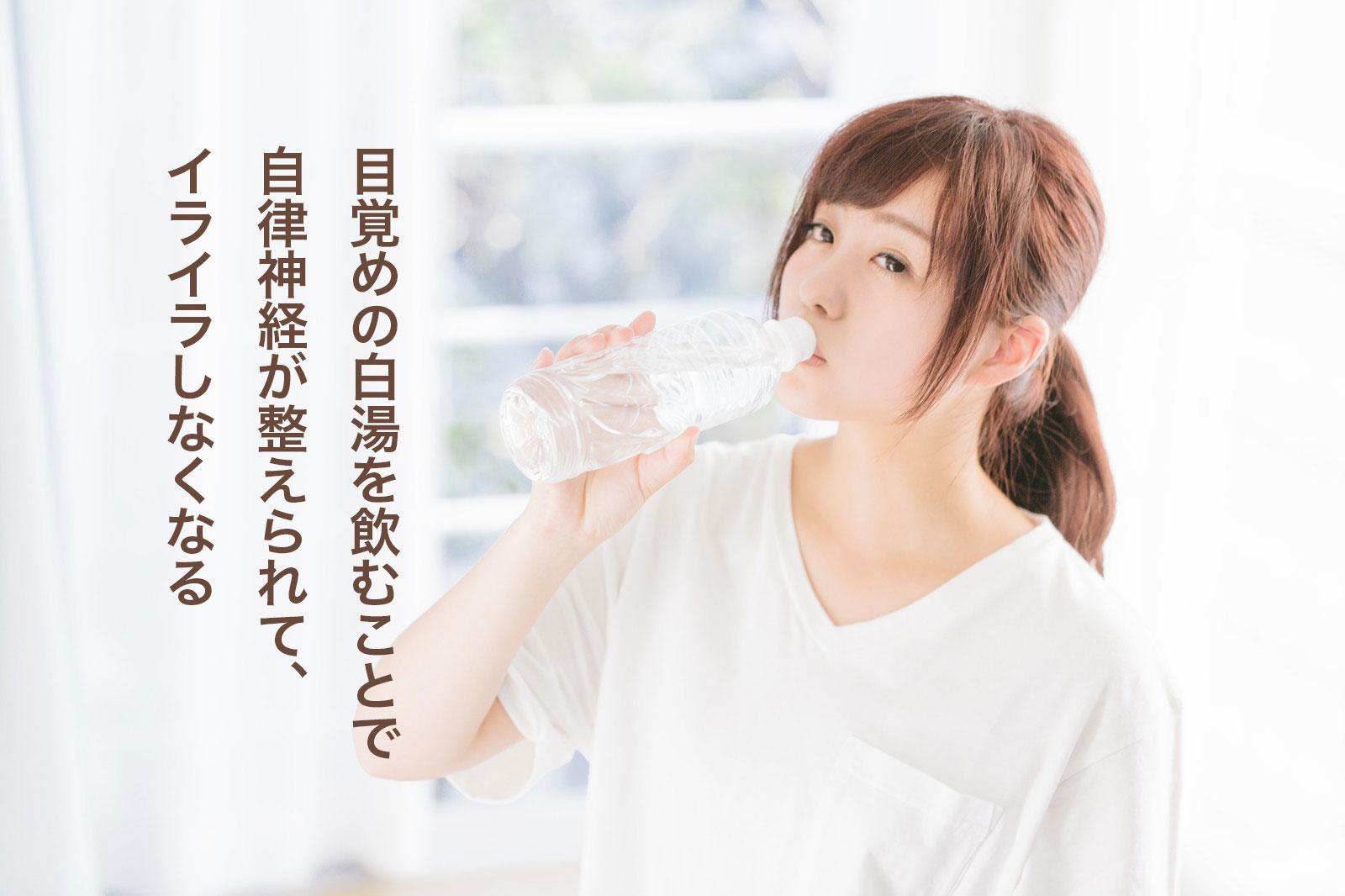 目覚めに白湯を飲むと自律神経が整えられる【低体温の人は必読です】