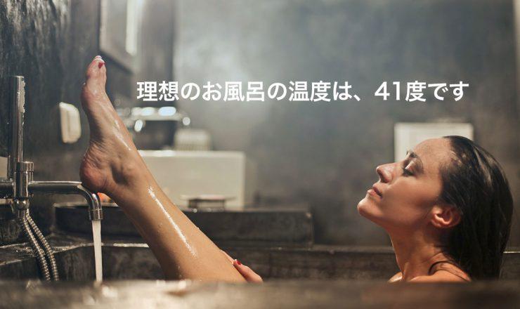 理想のお風呂の温度は、41度です