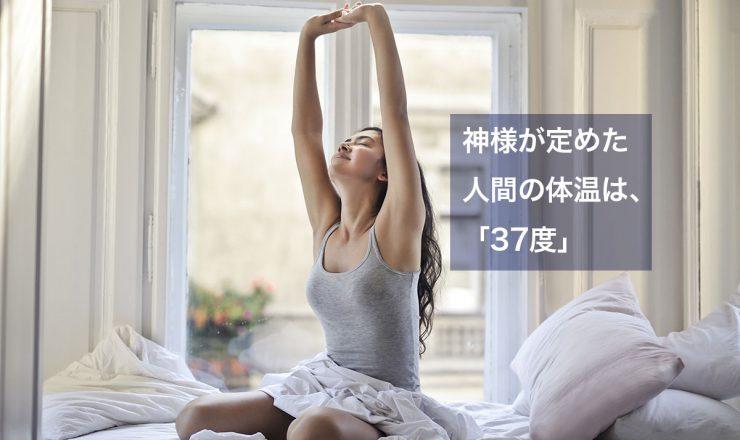 体温は、37度がベスト【アナタの低体温は、ストレスが原因です】