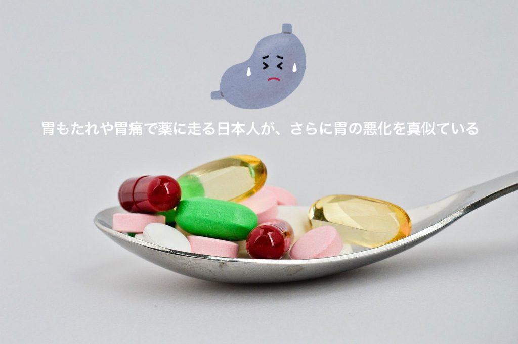 胃もたれや胃痛で薬に走る日本人が、さらに胃の悪化を真似ている