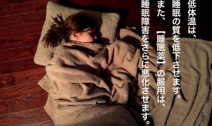 【睡眠薬】の服用は、睡眠障害を悪化させる