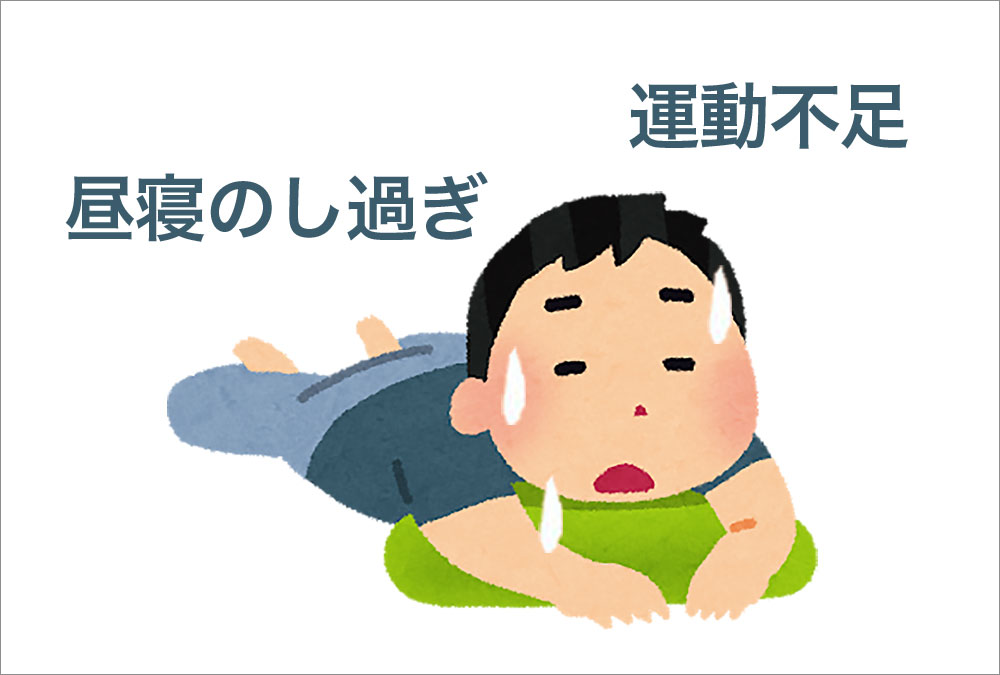 【入眠障害】は、副交感神経の過緊張によって起こります