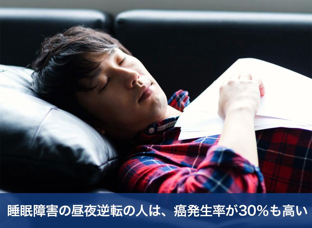 睡眠障害の昼夜逆転の人は、癌発生率が30%も高い