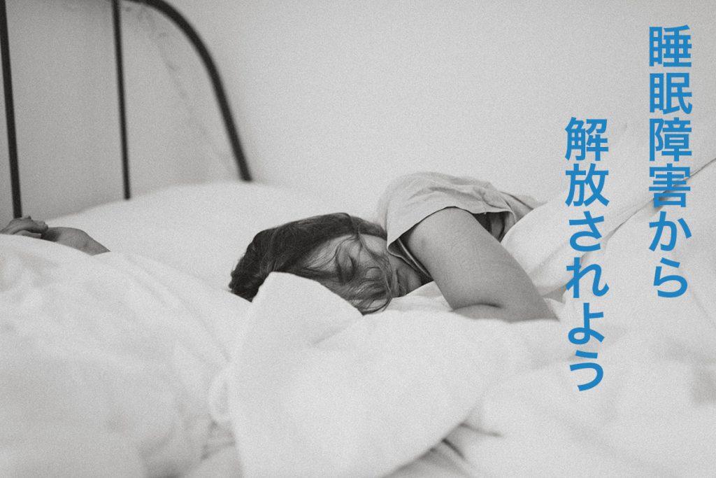 睡眠障害から解放されよう