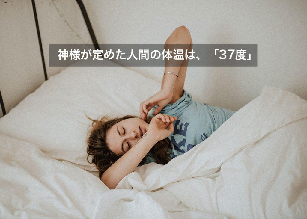 神様が定めた人間の体温は、「37度」