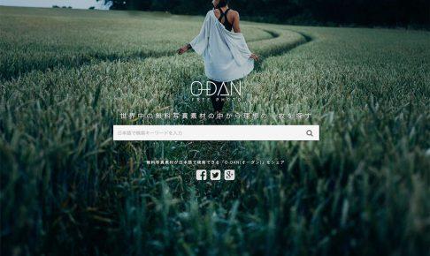 無料写真素材で著作権フリーのO-DAN