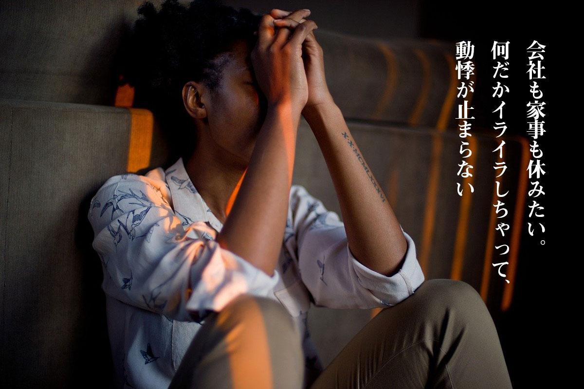 ストレスで自律神経が冒されると重篤な病気になる【低体温の怖い罠】