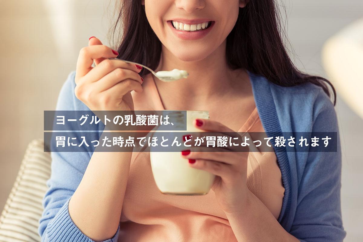 ヨーグルトを毎日食べている人の腸相は悪い