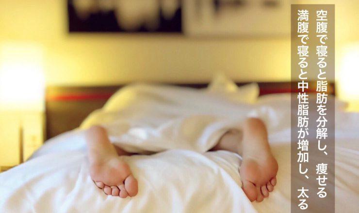 夕食後4時間空けなければ寝てはいけない理由【低体温解消の睡眠術】