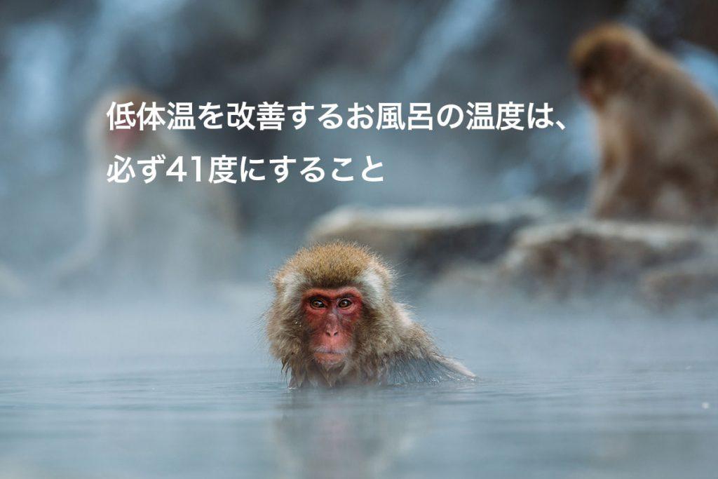 低体温を改善するお風呂の温度は、必ず41度にすること