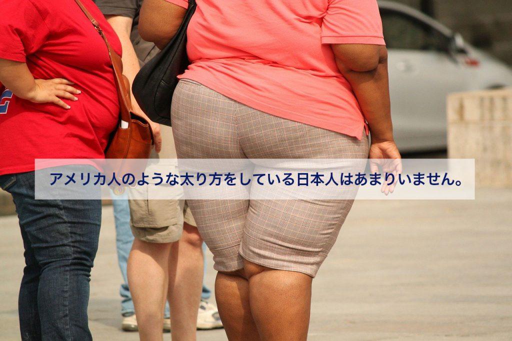 私たちアジア人は、BMI30まで太ることが簡単にできな体質ですので、BMI25以上を肥満者としています
