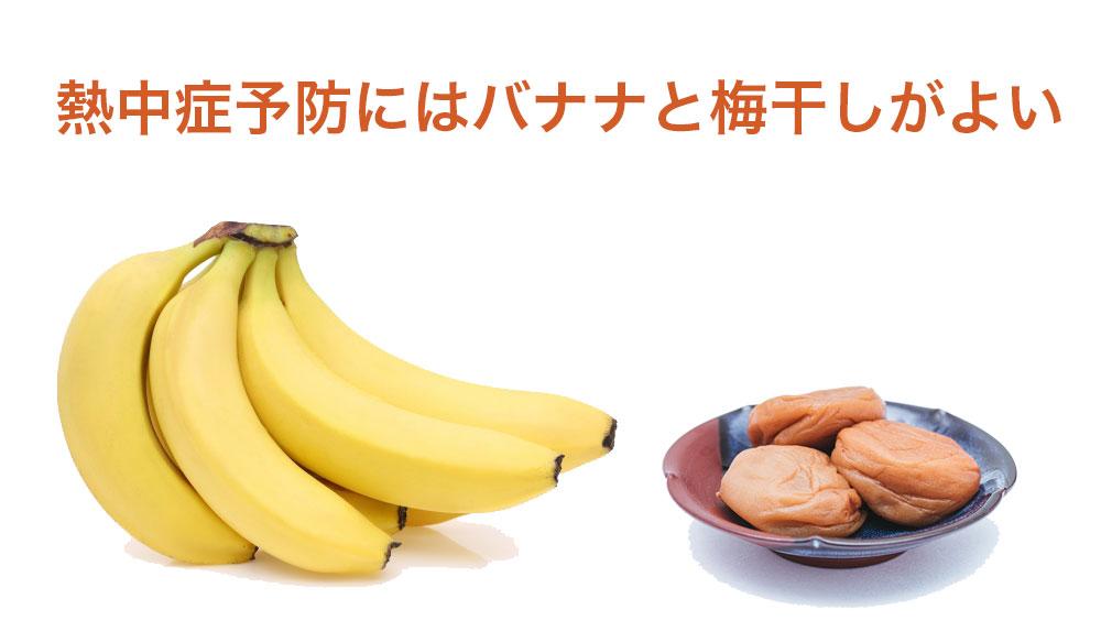 熱中症予防にはバナナと梅干しがよい