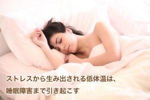 ストレスからくる睡眠障害は危険。