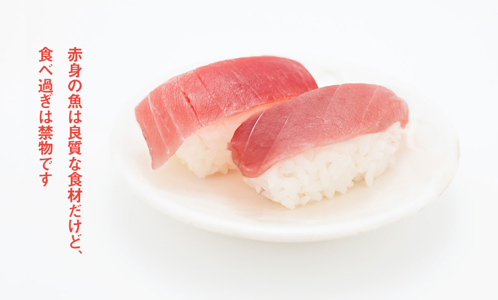 赤身の魚は良質な食材だけど、食べ過ぎは禁物です