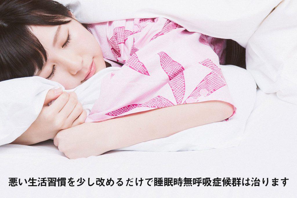 悪い生活習慣を少し改めるだけで睡眠時無呼吸症候群は治ります