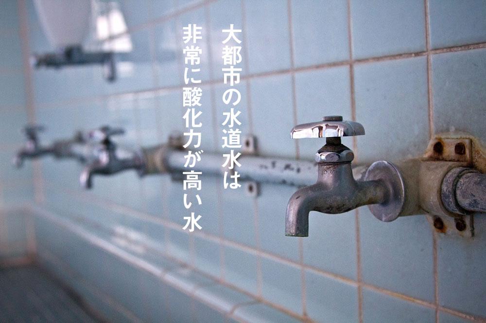 酸化力が高い水