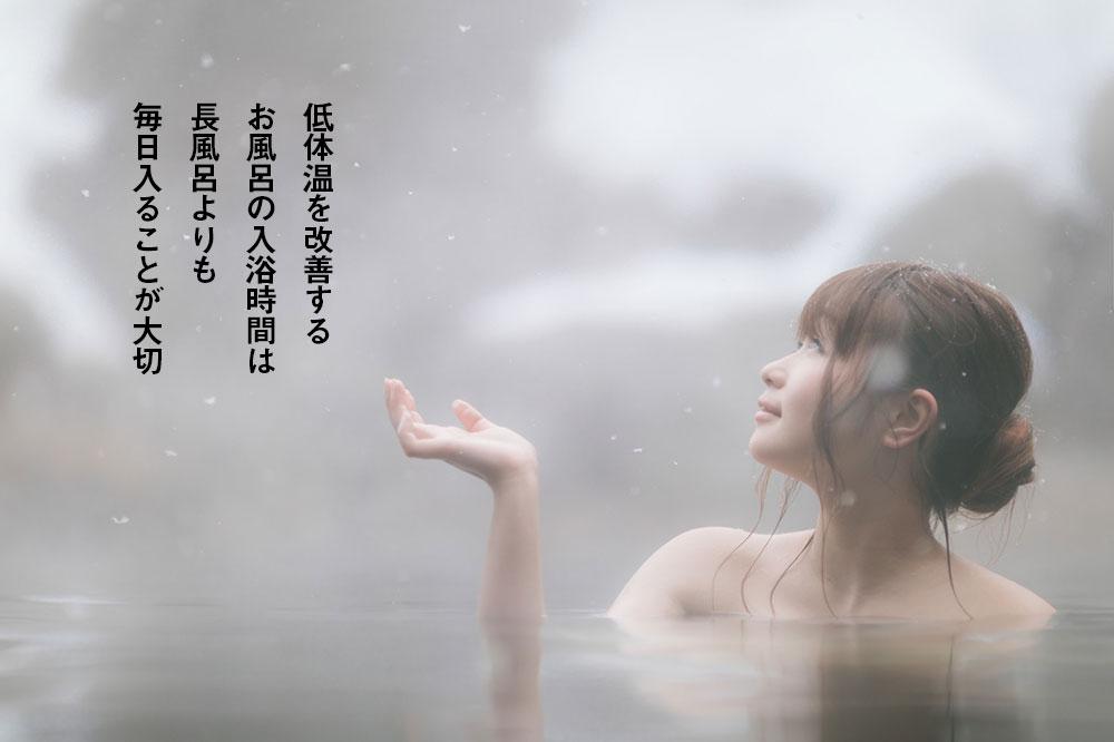 低体温を改善するお風呂の時間は長風呂よりも毎日入ることが大切