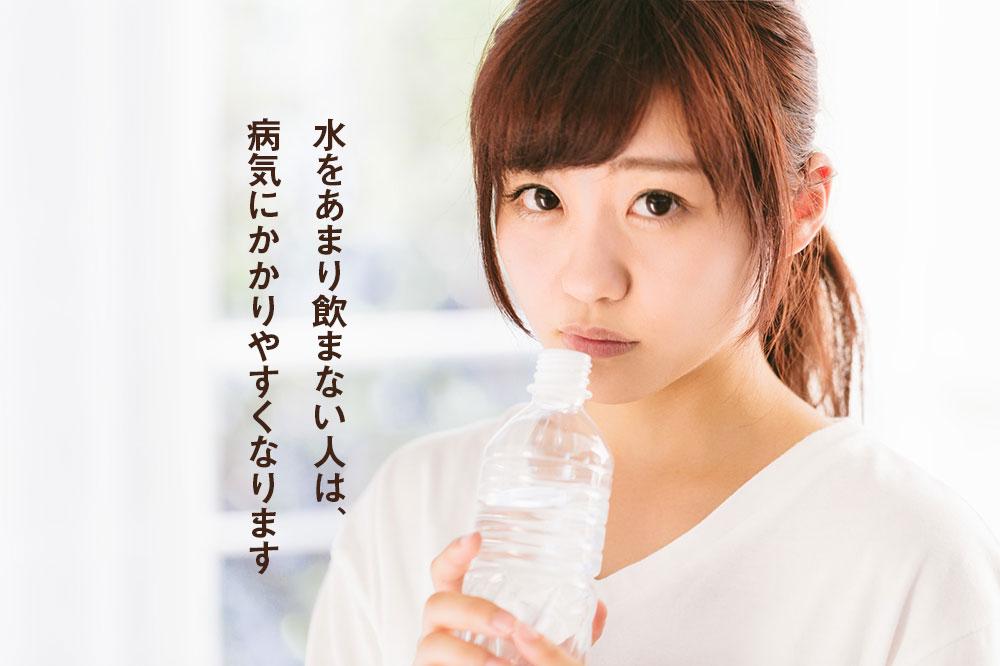水をあまり飲まない人は、病気にかかりやすくなります