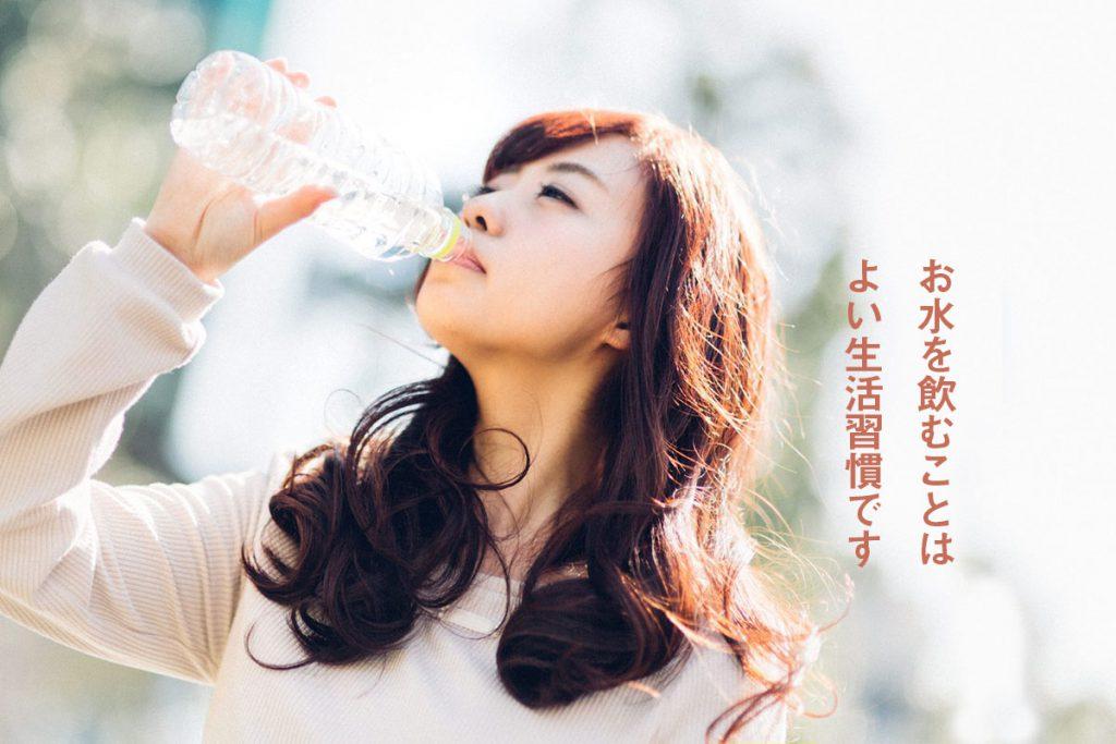 お水を飲むことはよい生活習慣です