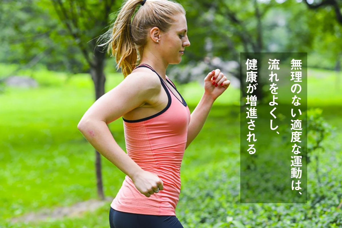 無理のない適度な運動は、流れをよくし、健康が増進される