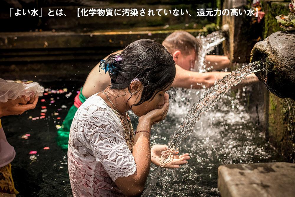 「よい水」とは、【化学物質に汚染されていない、還元力の高い水】