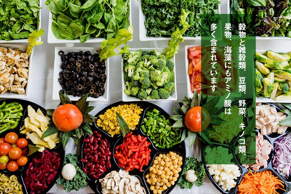 穀物と雑穀類、豆類、野菜、キノコ類、果物、海藻にもアミノ酸は多く含まれています