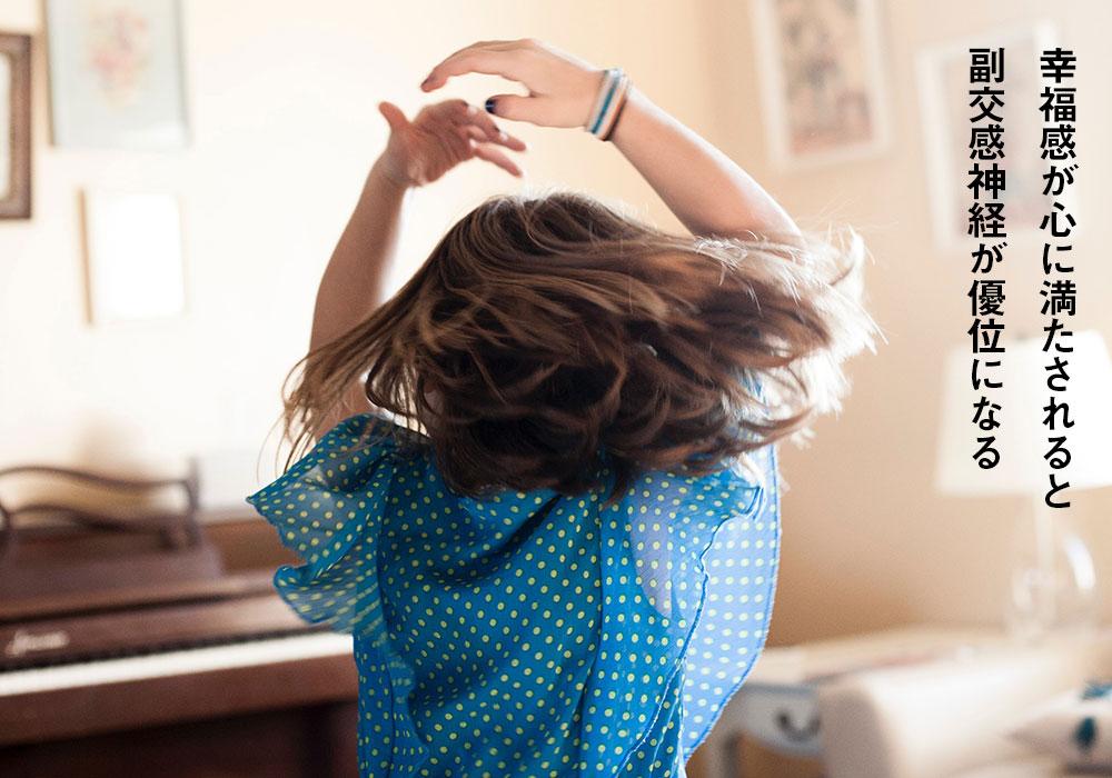 幸福感が心に満たされると副交感神経が優位になる