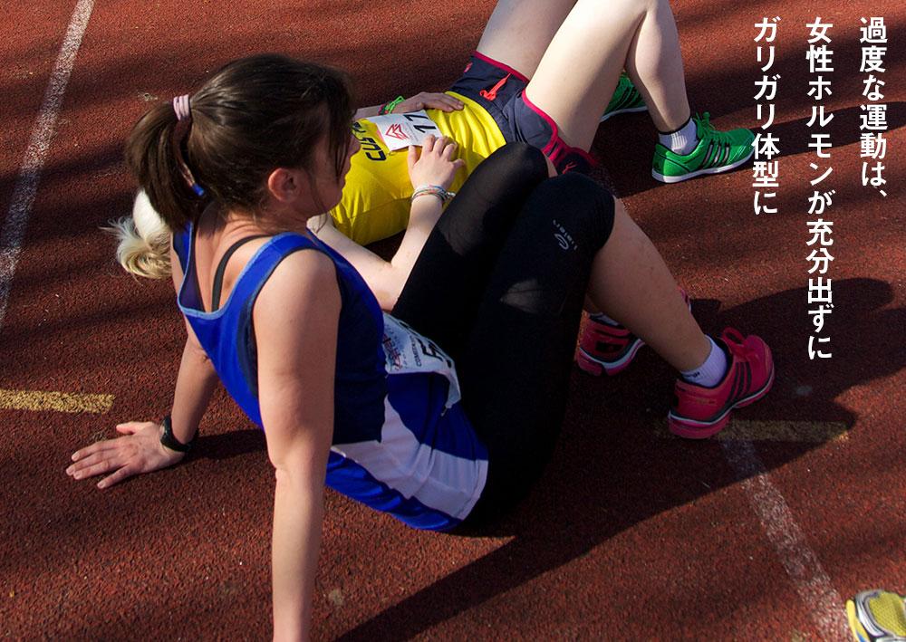 過度な運動は、女性ホルモンが充分出ずにガリガリ体型に