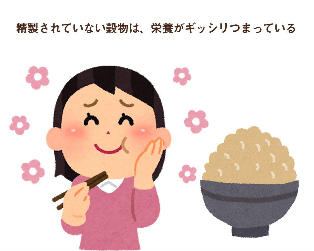 精製されていない穀物は、栄養がギッシリつまっている