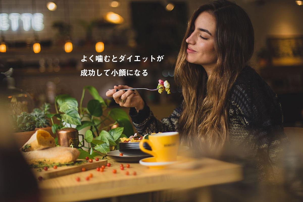よく噛んで食べることは、最高のダイエット方法【憧れの小顔に!】