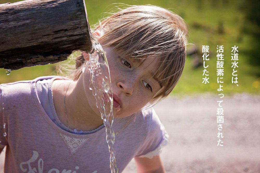 水道水とは、活性酸素によって殺菌された水