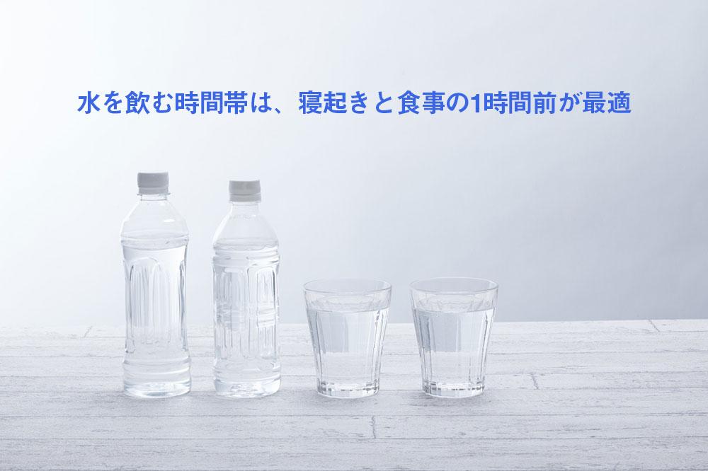 水を飲む時間帯は、寝起きと食事の1時間前が最適