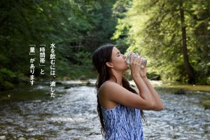水を飲むには、適した「時間帯」と「量」があります