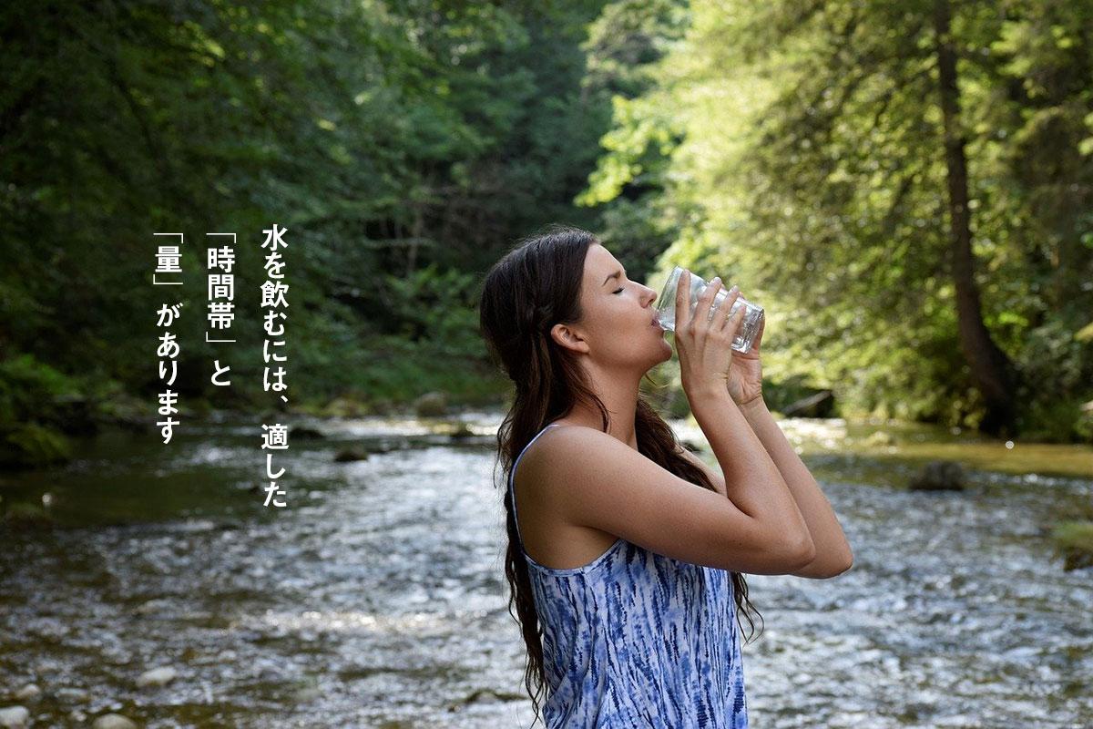 水を飲む時間と量を実行すればよい生活習慣に【新陳代謝がスムーズ】