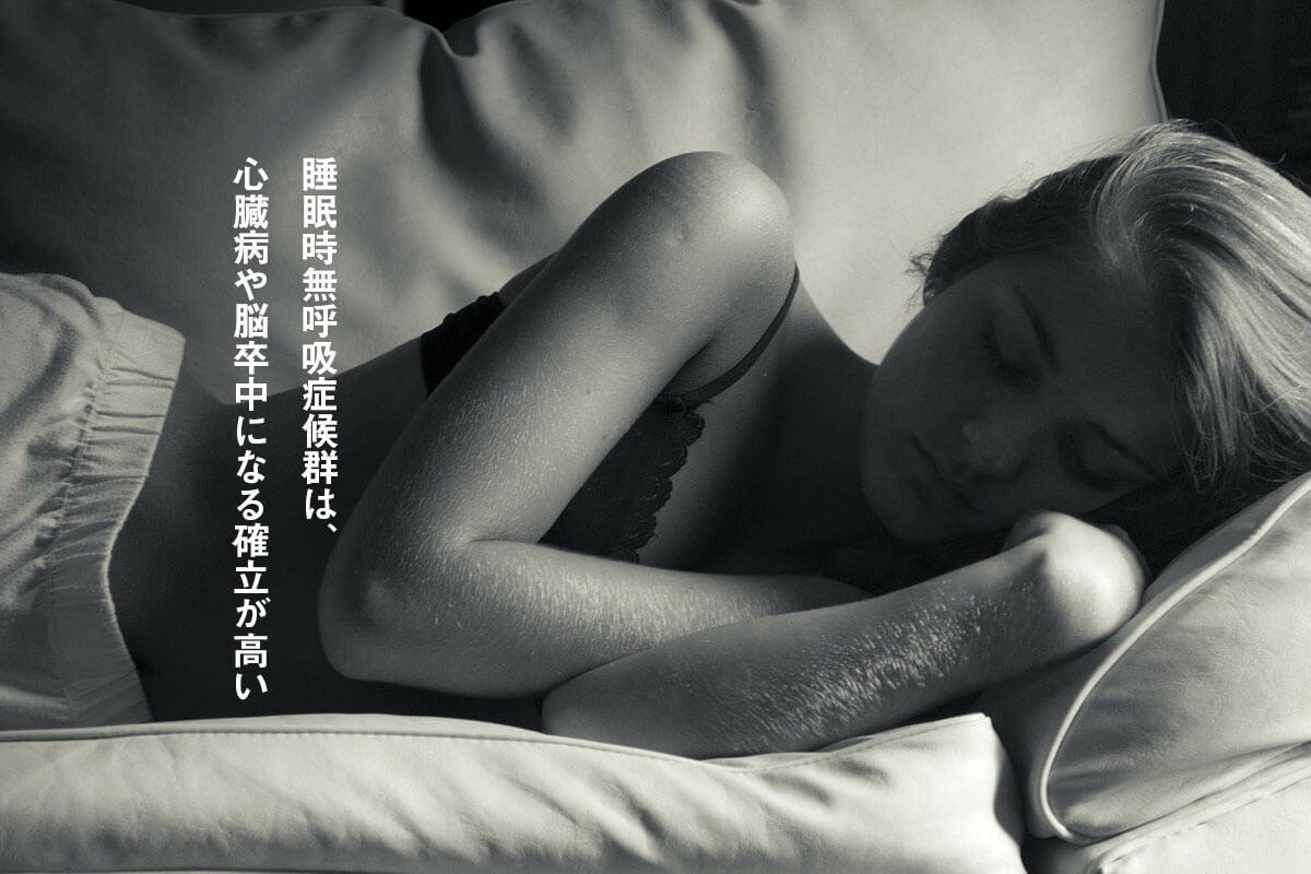 睡眠時無呼吸症候群は寝る前に胃を空っぽしたら治る【生活習慣改善】