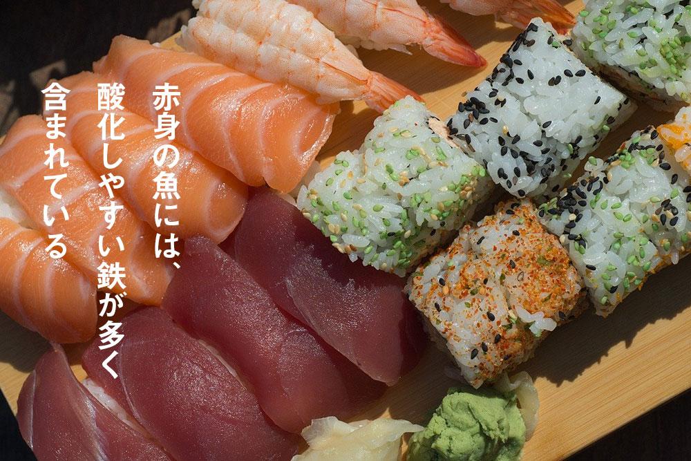 赤身の魚には、酸化しやすい鉄が多く含まれている