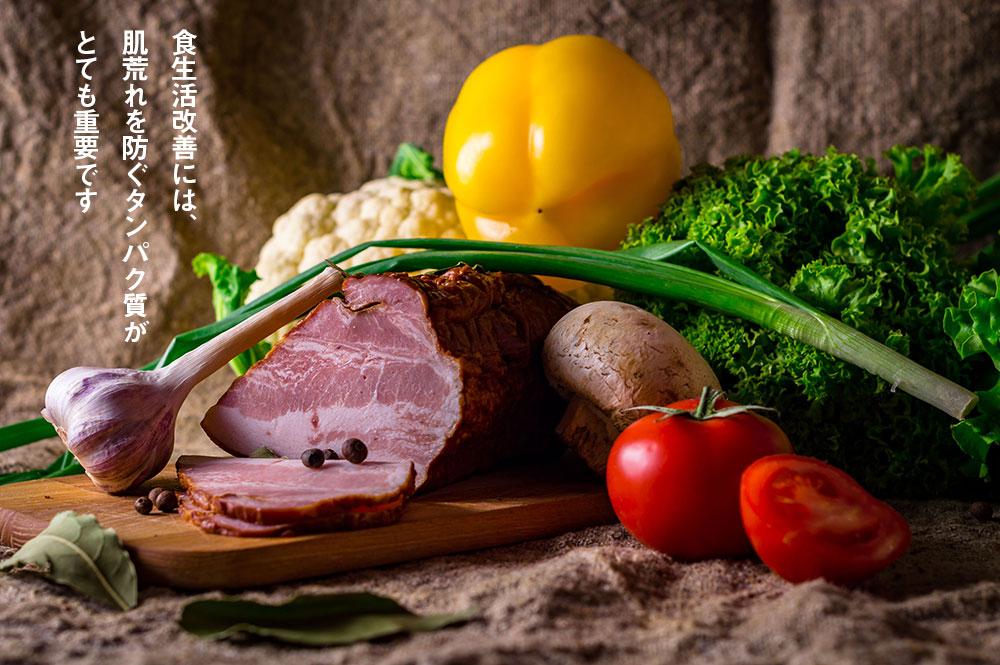 食生活改善には、肌荒れを防ぐタンパク質がとても重要です