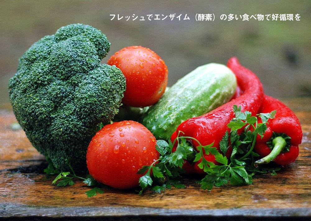 フレッシュでエンザイム(酵素)の多い食べ物で好循環を