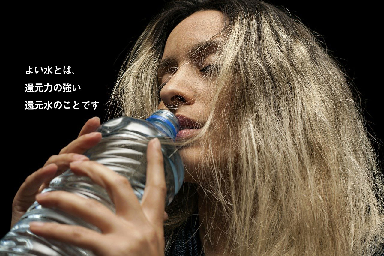 よい水とは、還元力の強い還元水のことです