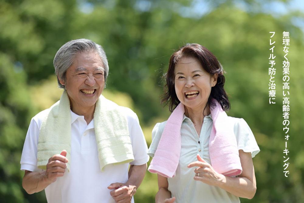 無理なく効果の高い高齢者のウォーキングでフレイル予防と治療に