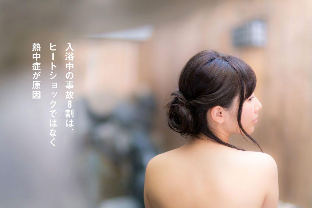 入浴中の事故8割は、ヒートショックではなく冬の熱中症が原因