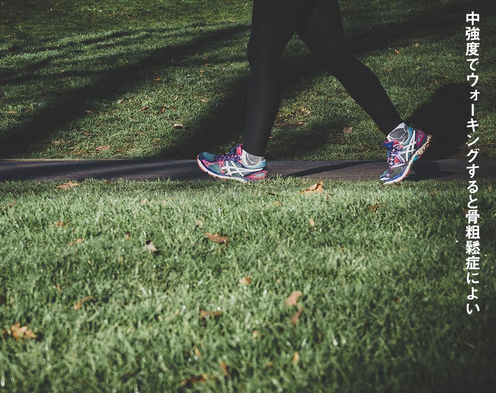 中強度でウォーキングすると骨粗鬆症によい