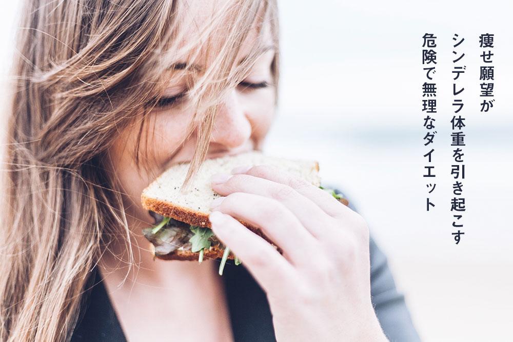 痩せ願望が[シンデレラ体重]を引き起こす。危険で無理なダイエット