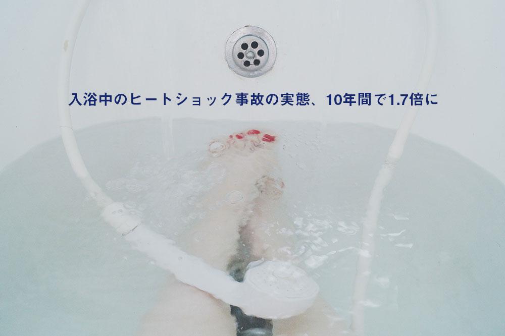 入浴中のヒートショック事故の実態、10年間で1.7倍に