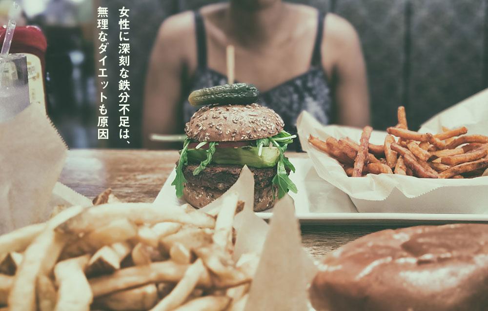 女性に深刻な鉄分不足は、無理なダイエットも原因